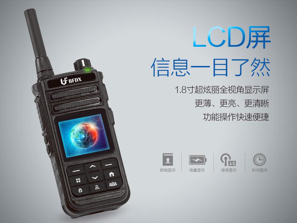 北峰BF-CM625s 4G全网通公网对讲机