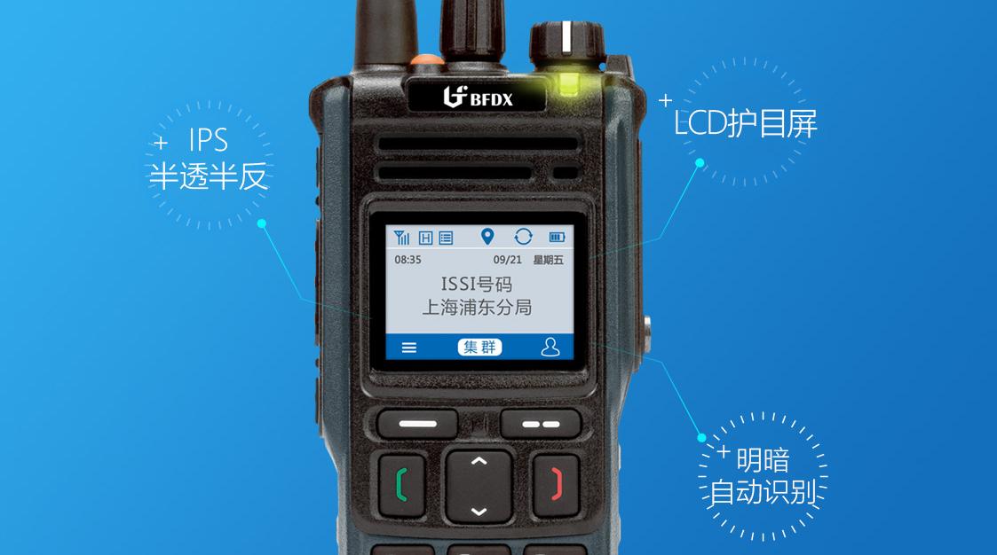 yabo19appBF-TD950 PDT数字集群警用yabo193