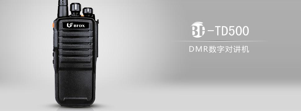 北峰BF-TD500 让通话更加清晰自如