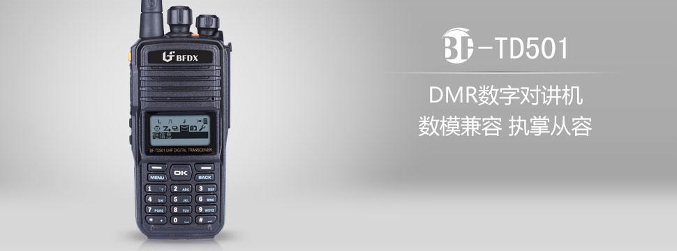 北峰BF-TD501 数模兼容 执掌从容