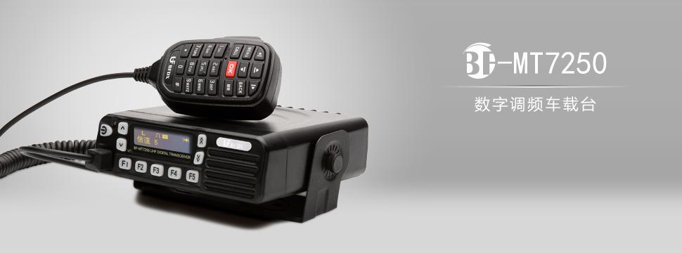 北峰BF-MT7250 让沟通更随心更高效
