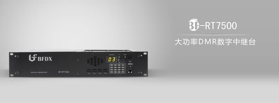 北峰BF-RT7500 全面提升通信操作性能