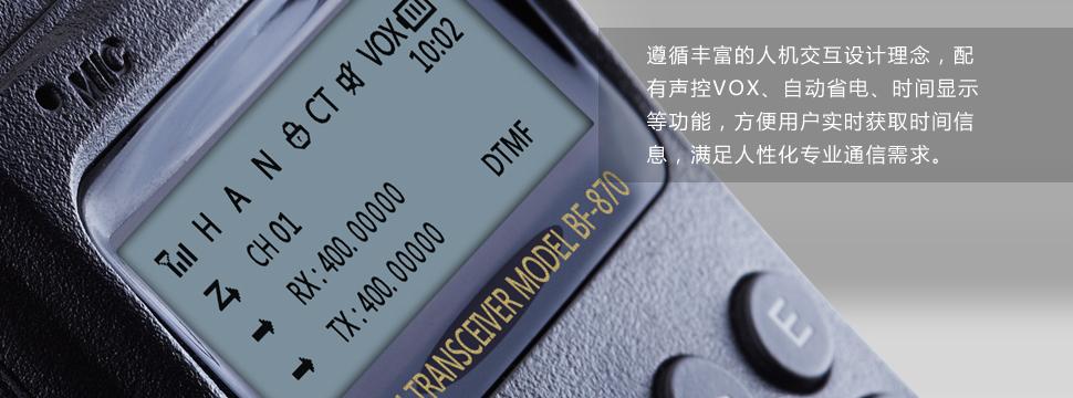 北峰BF-870 值得信赖的公共安全对讲机
