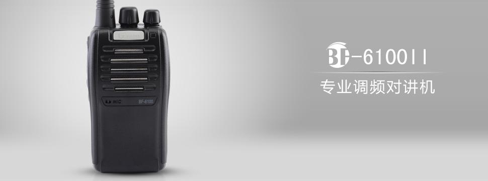 BF-6100II对讲机沿袭北峰品牌智慧科技理念