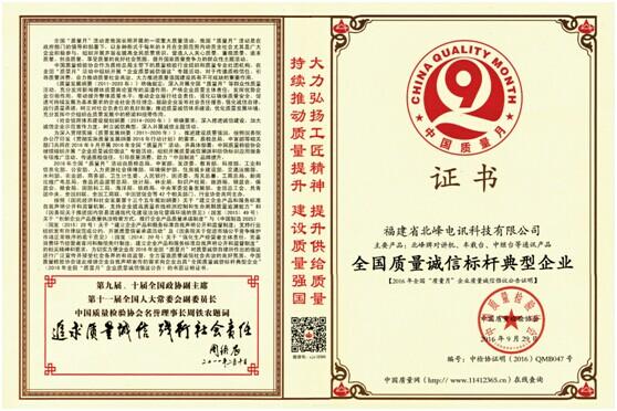 yabo19app电讯顺利通过中国质量检验协会评审 被确认为《全国质量诚信标杆典型企业》