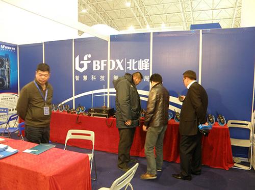 yabo19app出展2013中国国际保安装备博览会