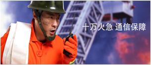 BF-8000智能集群调度系统消防yabovip03通信系统建设方案