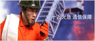 BF-8000智能集群调度系统消防雷竞技手机版通信系统建设方案