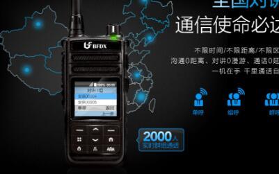 4G全网通yabo193与普通公网对讲区别