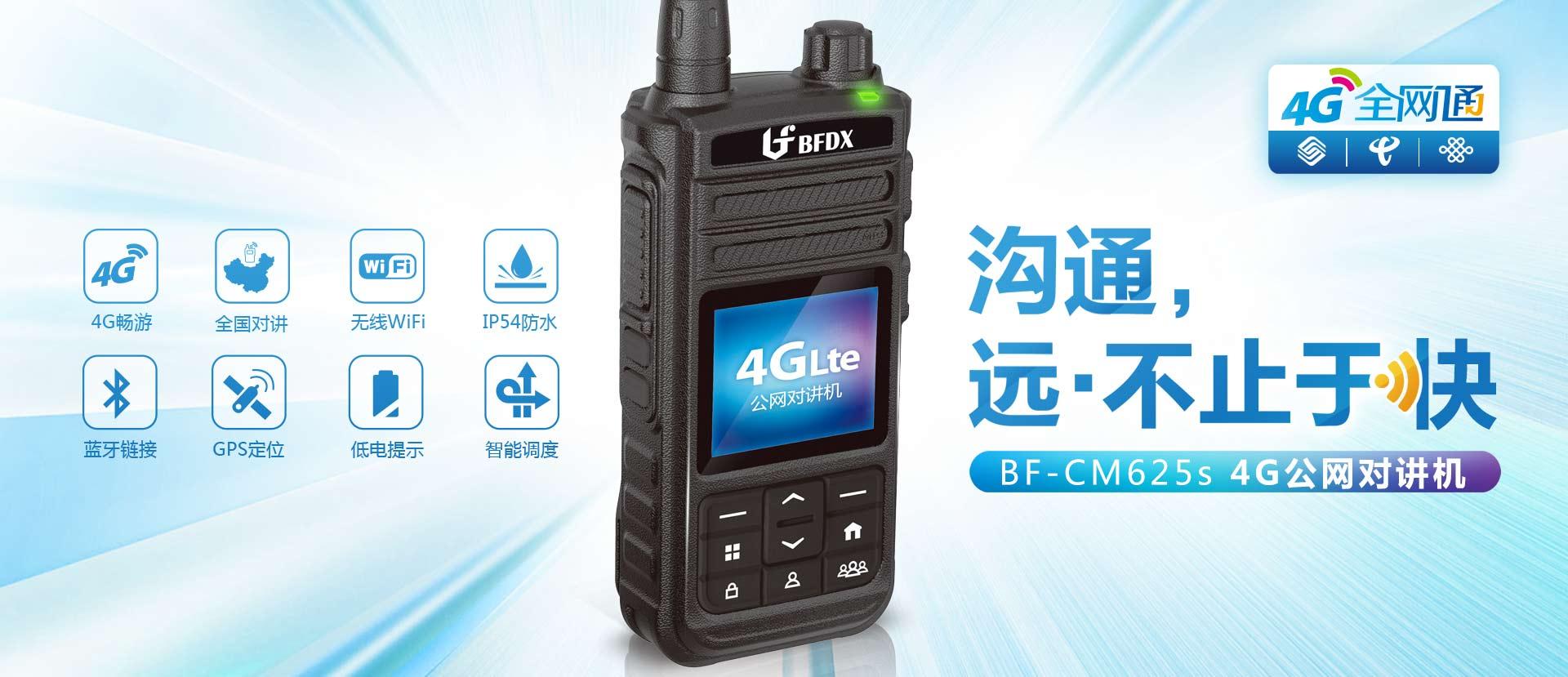 北峰BF-CM625s 4G全网通公网亚博体育苹果下载地址