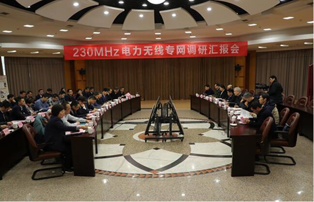工信部:促进230MHz频段专网产业快速成熟
