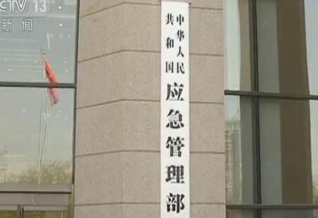 中华人民共和国应急管理部组织机构公布!