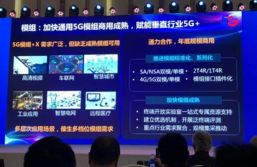 中国电信陆良军:5G终端需具备三大能力