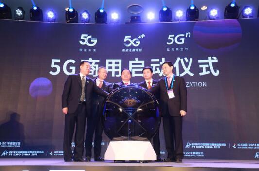 10月31日,中国5G正式商用!