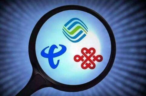 三大运营商发布《携号转网服务实施细则》