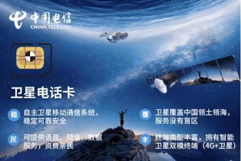 中国电信:正式提供天通卫星通信服务,中国卫星电话来了
