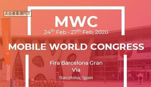 GSMA官宣:取消2020年世界移动通信大会