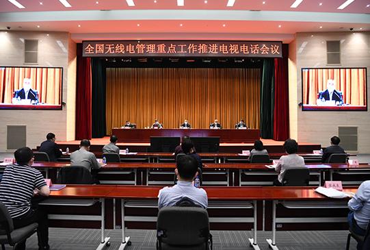 全国yabovip03电管理重点工作推进电视电话会议召开