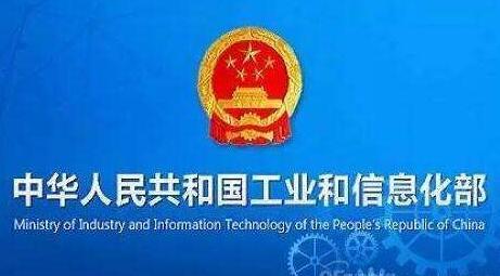 工信部公示物联网安全标准五大项目