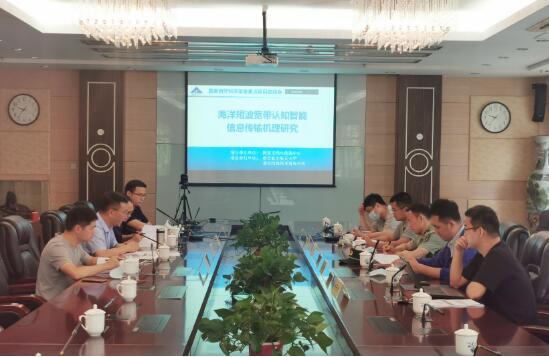 """海洋短波宽带认知智能信息传输机理研究""""项目启动会在京召开"""
